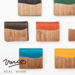 木で出来た財布・『VARCO REALWOOD』について