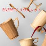 お祝いにぴったり!竹素材の食器【RIVERET/リヴェレット】取り扱い店舗