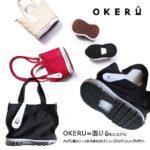 スニーカーソールを履いたミニトートバッグ『OKERU/オケル』に一目惚れ♡