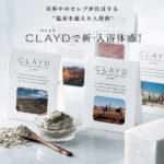入るだけでキレイになれる入浴剤!?『CLAYD/クレイド』の魅力徹底解剖!