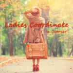 【10月の着こなし】大人女子の休日コーディネート集