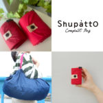 【レジ袋有料化に向けて】今一番売れているエコバッグ『シュパット』!