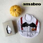 センスの良い出産祝いなら『amabro/アマブロ』♡岐阜県取り扱い店舗