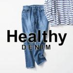 【最新版】『Healthy DENIM/ヘルシーデニム』2020新作シルエットガイド
