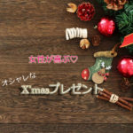 彼女(奥様)に喜ばれる♡オシャレなクリスマスプレゼント10選!