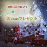 彼氏(旦那)にあげたい♡オシャレなクリスマスプレゼント8選☆