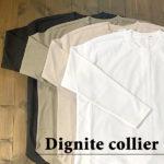 30代、自分を好きになる服。『Dignite collier/ディニテコリエ』