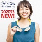 【2020年最新レビュー】首から掛けるミニ扇風機『WFan(ダブルファン) ver2.0』