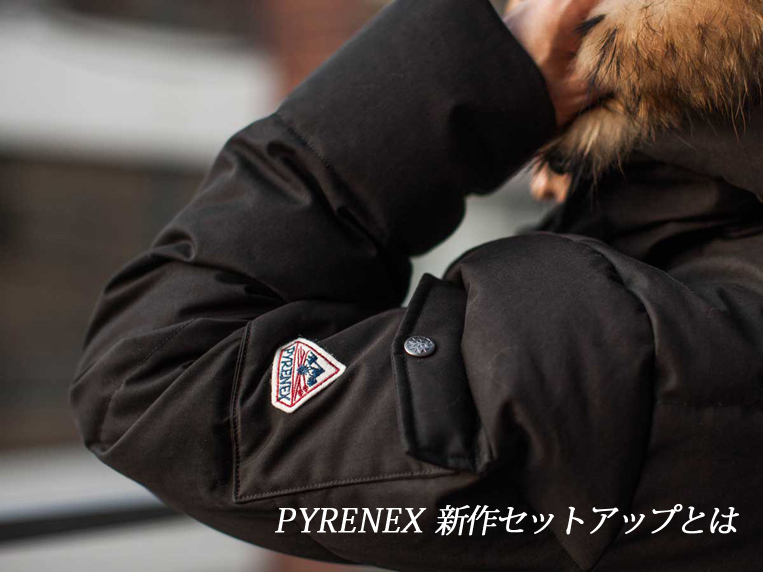 pyrenex新作セットアップ