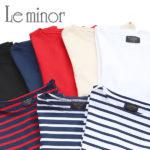 フランス生まれの【Le Minor/ルミノア】岐阜県取扱い店