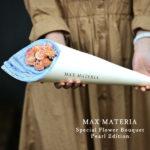 【絶対に被らないギフト人気No.1】MAX MATERIAのタオルブーケ 岐阜販売店