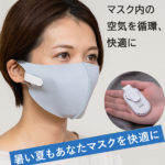 【限定200個再入荷】ムレムレの夏マスクを劇的に快適にする『マスクエアーファン』