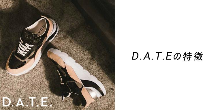 D.A.T.Eの特徴
