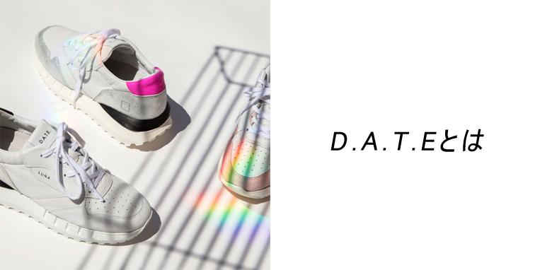 D.A.T.Eとは