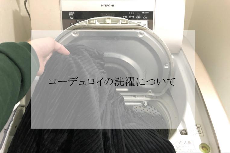 コーデュロイの洗濯について