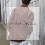【2021秋冬トレンド】メンズの「コーデュロイ」の着こなし方、選び方教えます!