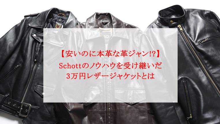 【安いのに本革な革ジャン!?】Schottのノウハウを受け継いだ3万円レザージャケットとは